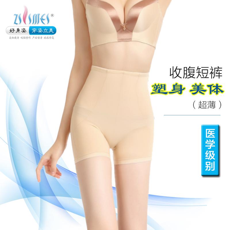 Ultra-thin belly shorts